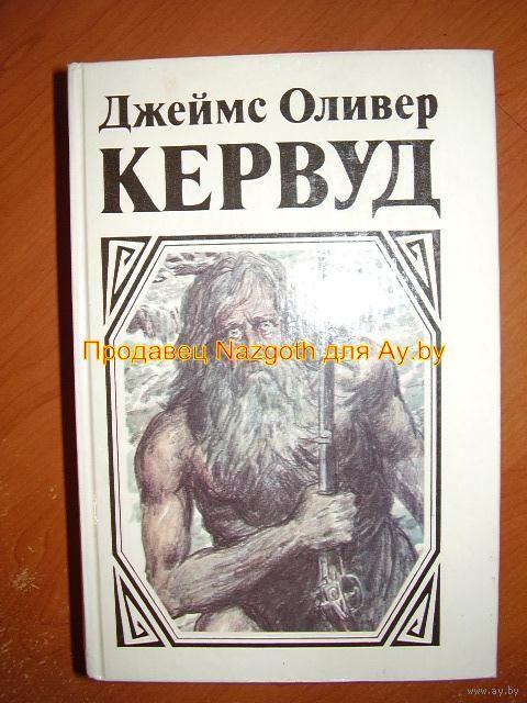 ДЖЕЙМС ОЛИВЕР КЕРВУД ВСЕ КНИГИ СКАЧАТЬ БЕСПЛАТНО