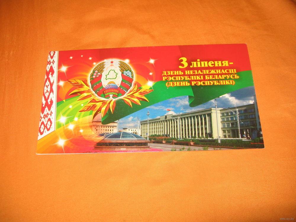 Красивые открытки купить в Минске. Оригинальные и прикольные
