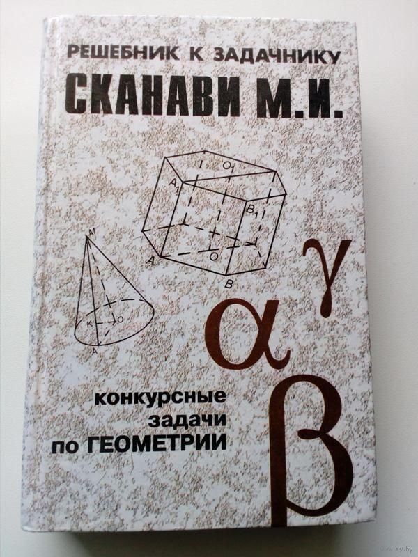 Задачник прасолов геометрия