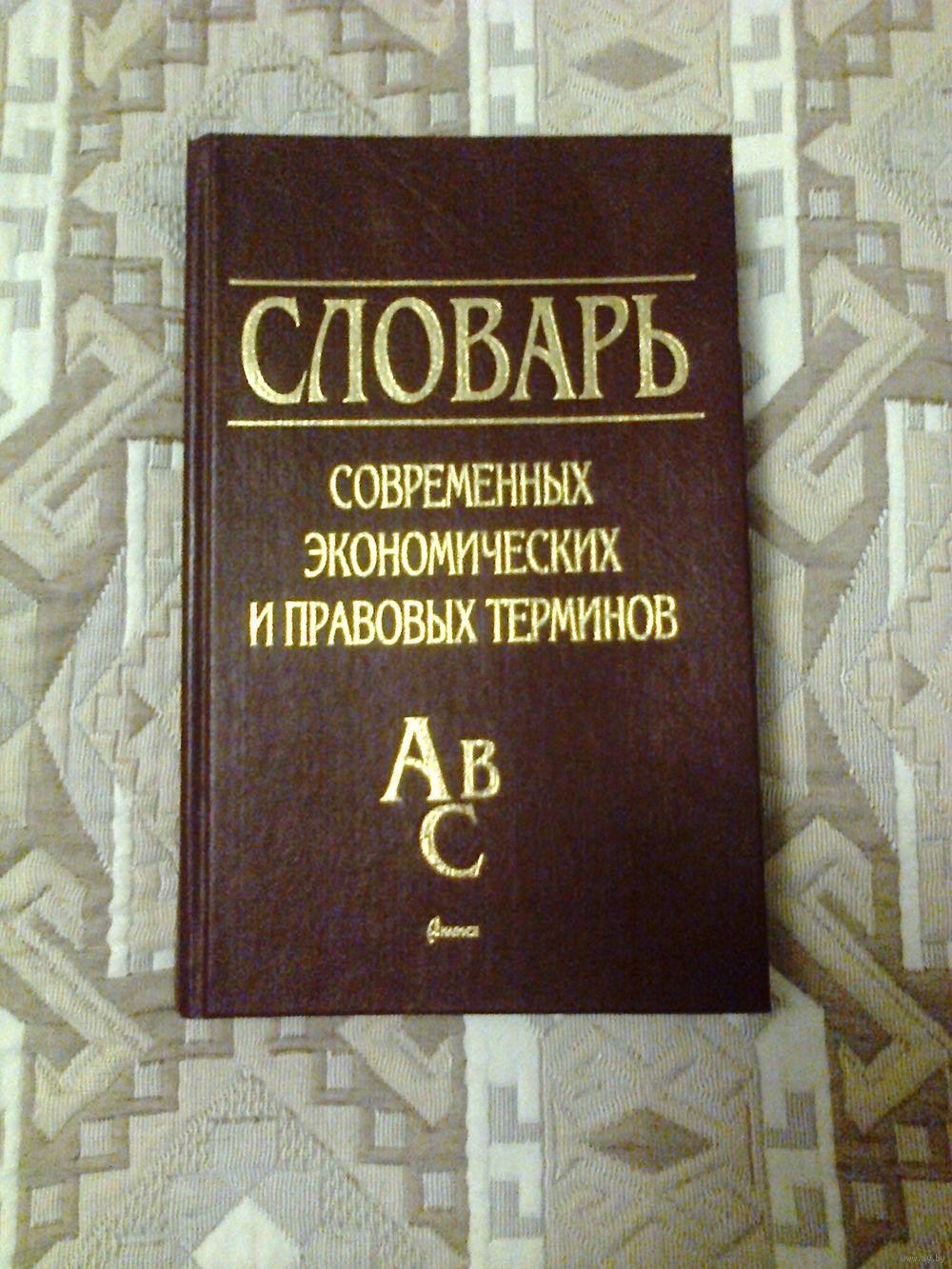 Словарь сексуальных слов 10 фотография