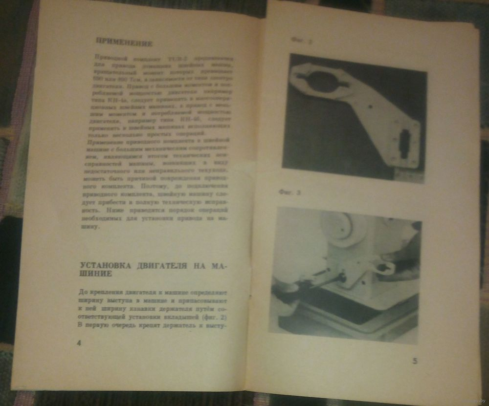 66 Инструкция Нбрб - фото 11