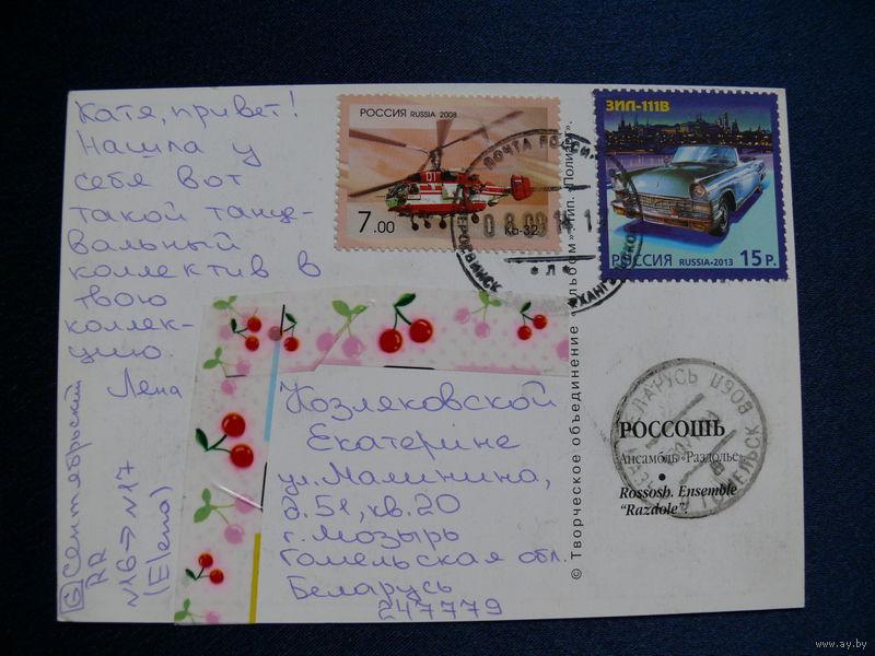 Минск открытки для посткроссинга