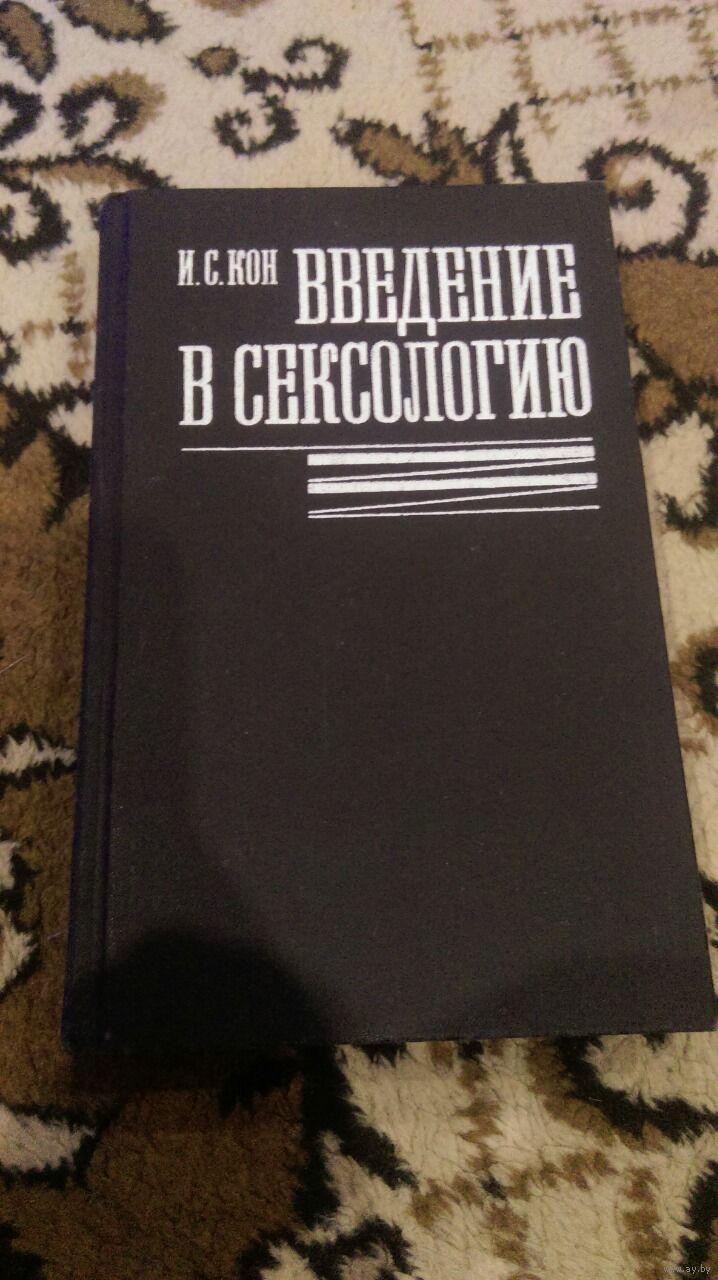 kniga-kor-vvedenie-v-seksologiyu