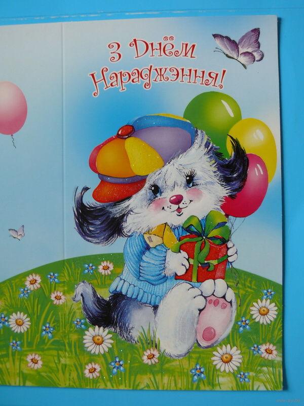 Поздравления с днем рождения на белорусском языке