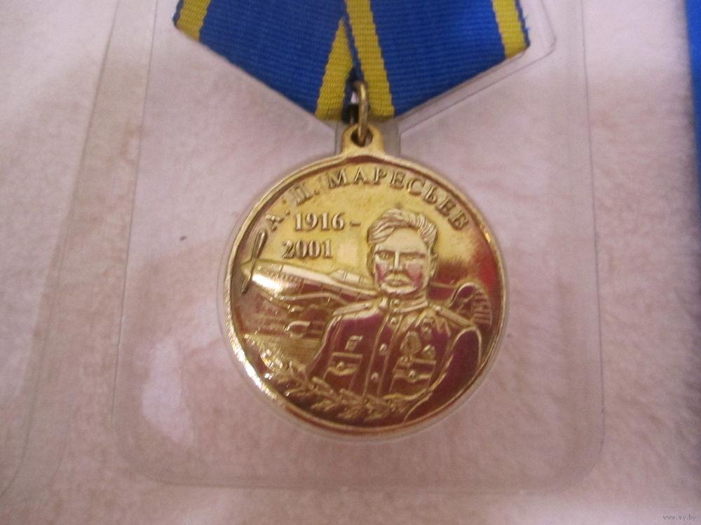 (РТИ) российское купить медаль за верность авиации микологического мониторинга