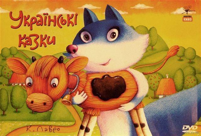 Українські народні казки (CD диск)