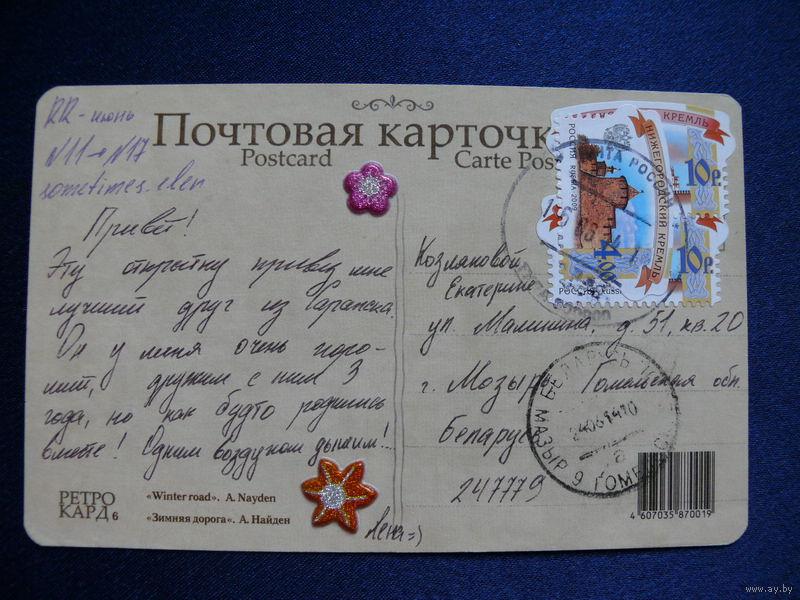 Как подписать почтовую открытку - wikiHow