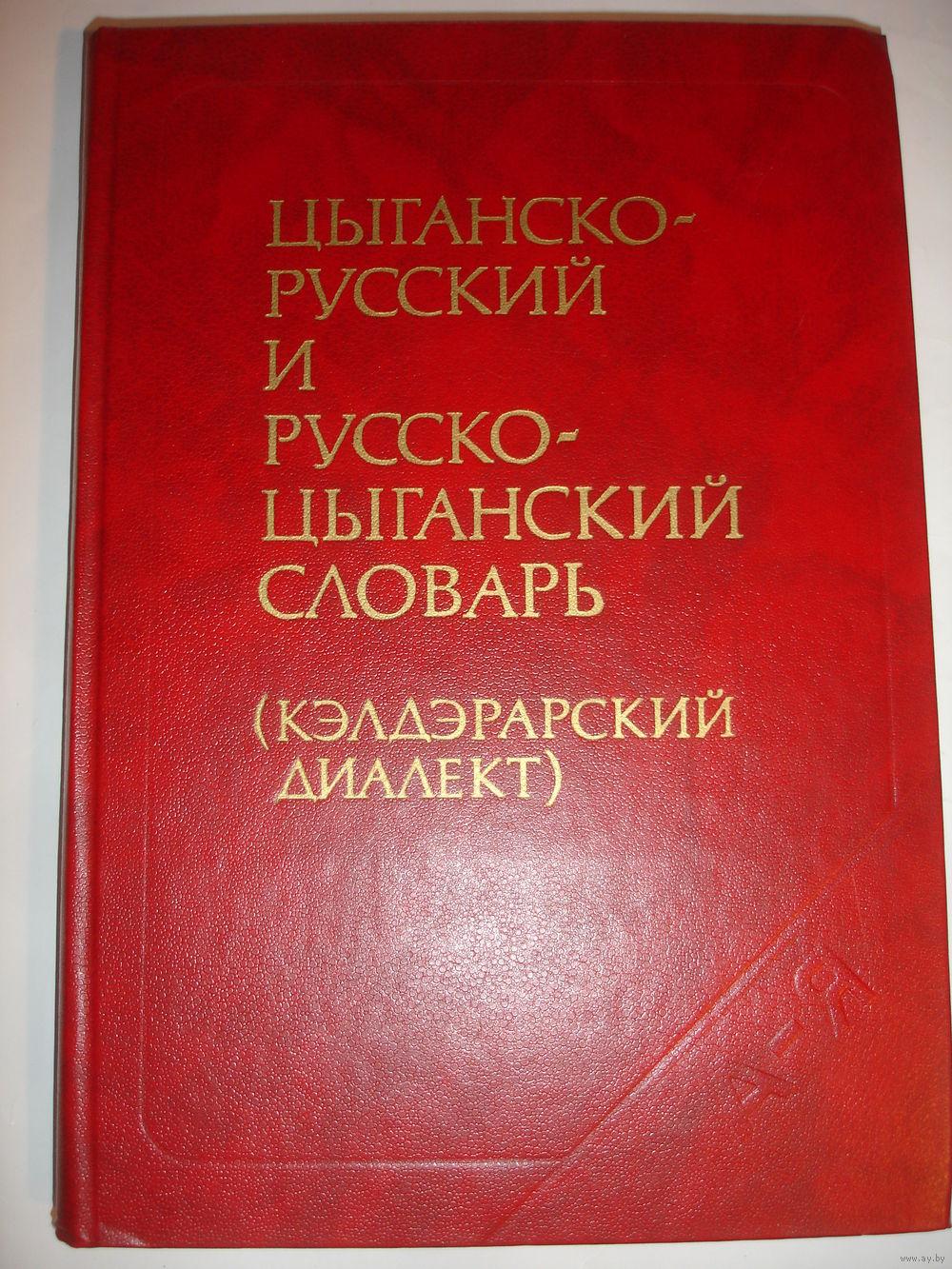 республика хакасия словарь