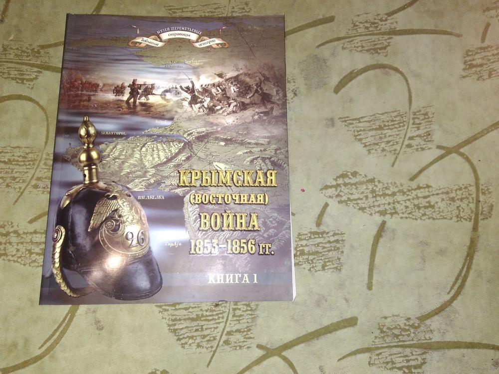 Книги крымская война скачать