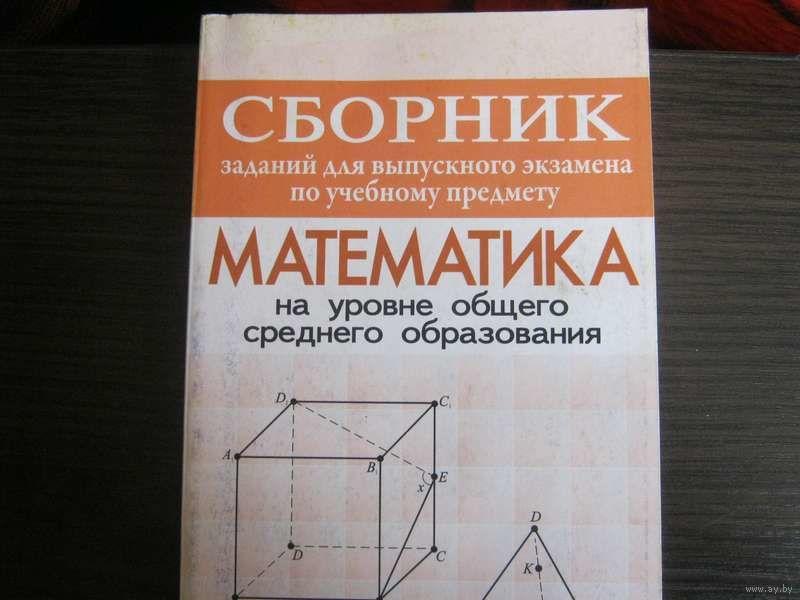 Сборнику беняш по экзаменционный кривец математика решебник