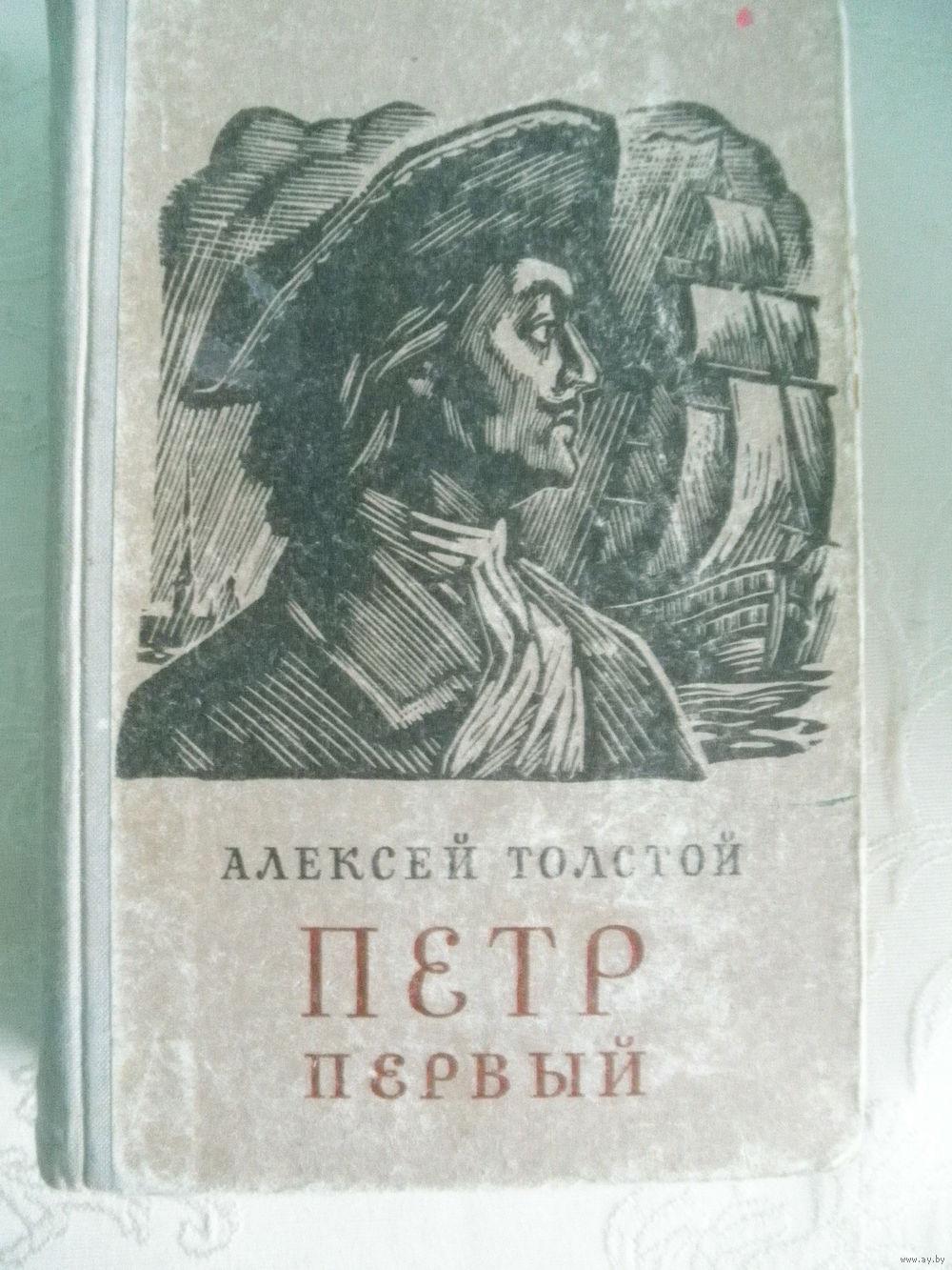 Алексей толстой петр первый цитаты