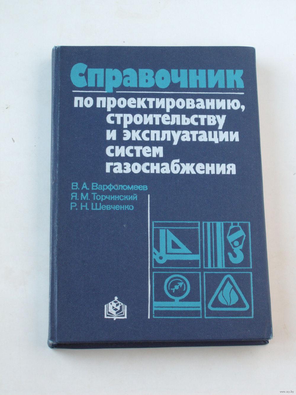 справочник по проектированию оснастки для переработки пластмасс