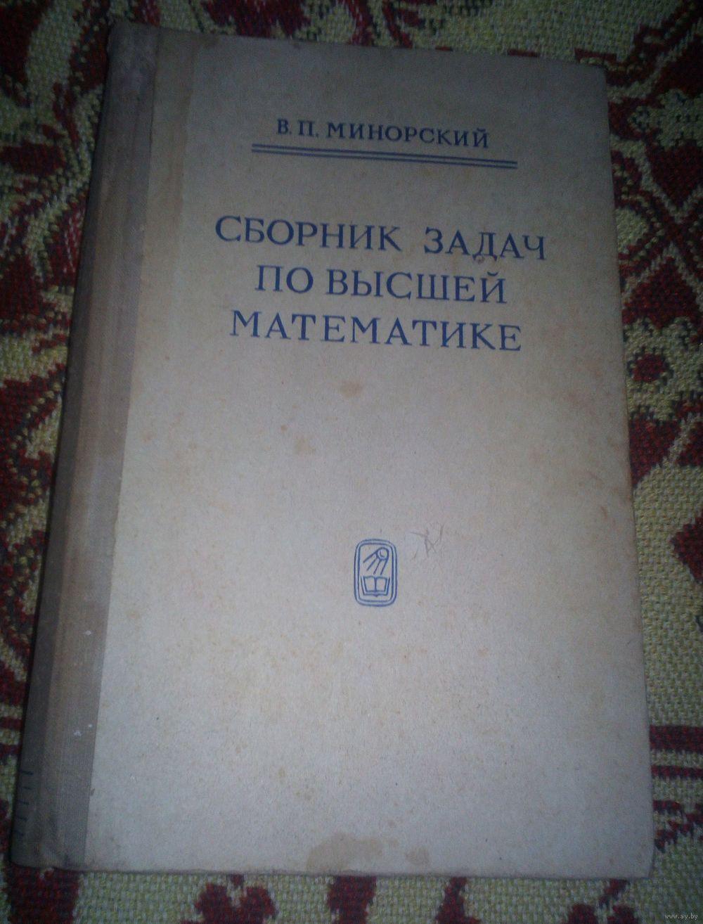 сборник решебник 1703 задач № высшей математике по минорский
