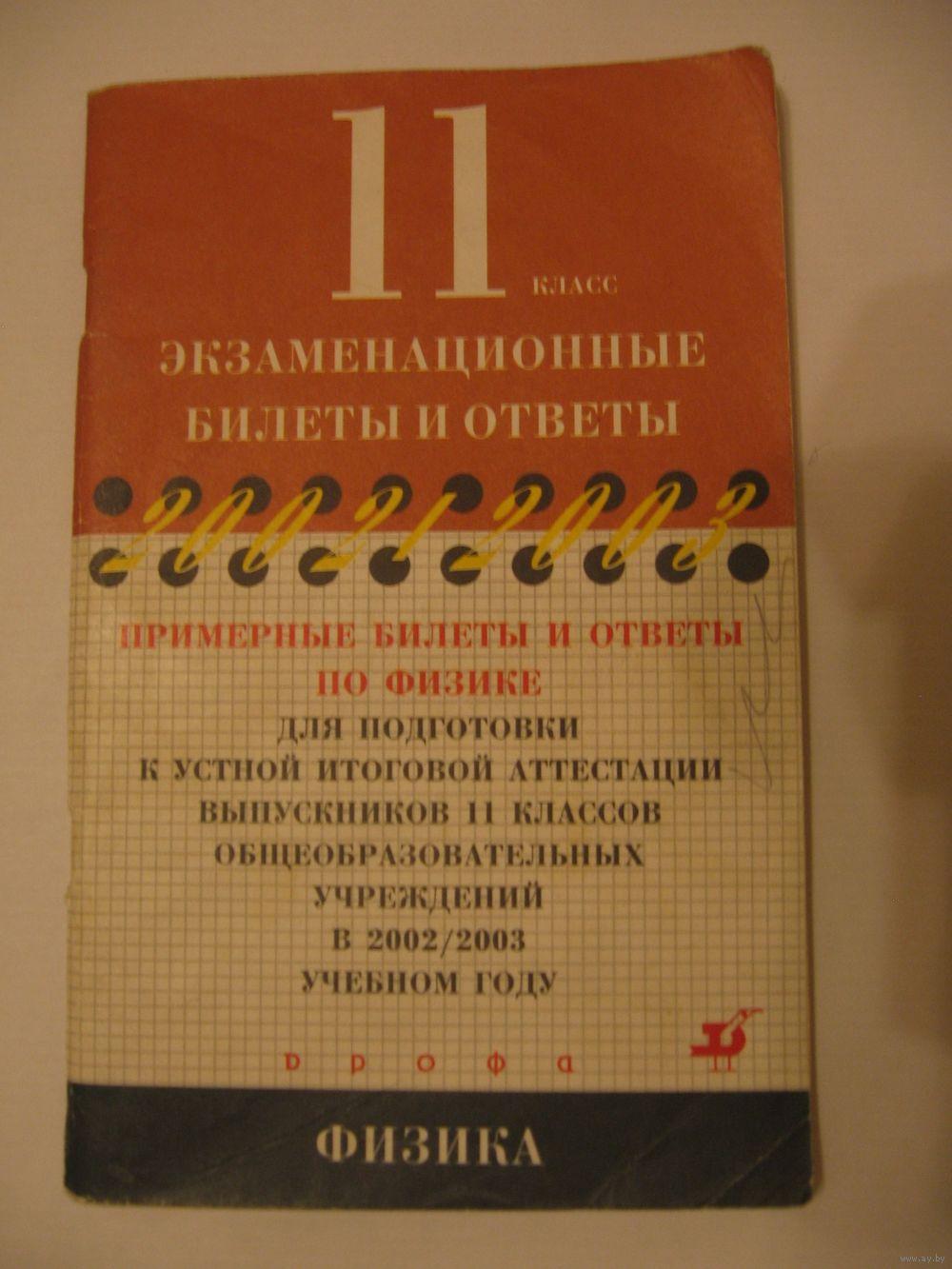 Гдз по татарскому языку 5 класс ягъфэрова фатхуллова
