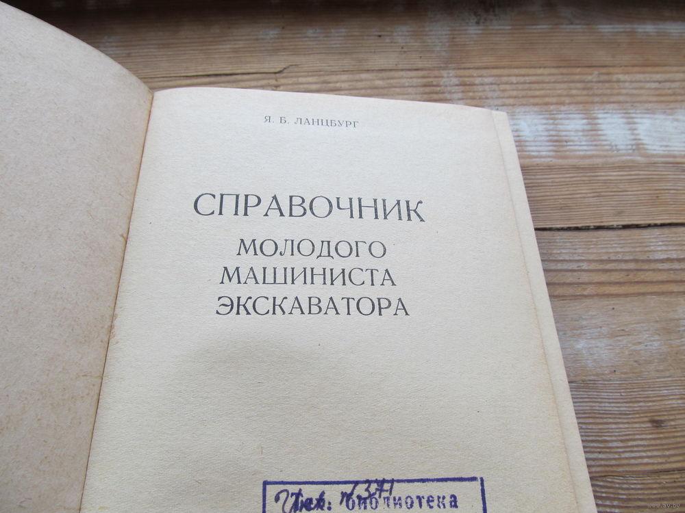 СПРАВОЧНИК МОЛОДОГО МАШИНИСТА ЭКСКАВАТОРА СКАЧАТЬ БЕСПЛАТНО