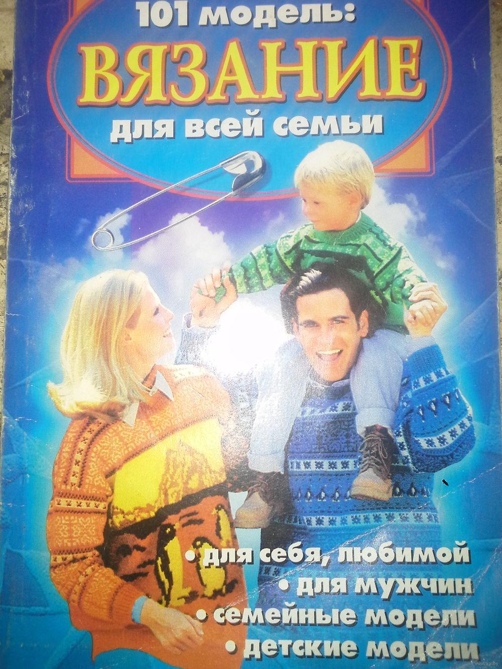 101модельвязание для всей семьи купить в гродно книги Ayby лот