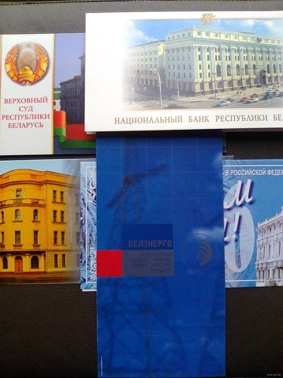 Открытка в белоруссию 83