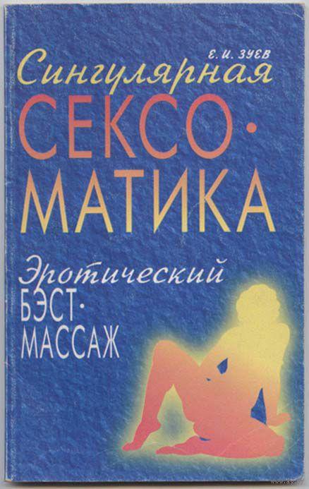 Книга интимная жизнь древних владык