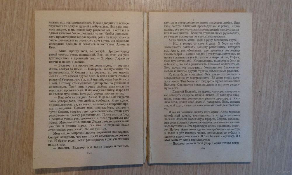 Книги бульвар эротики — 6