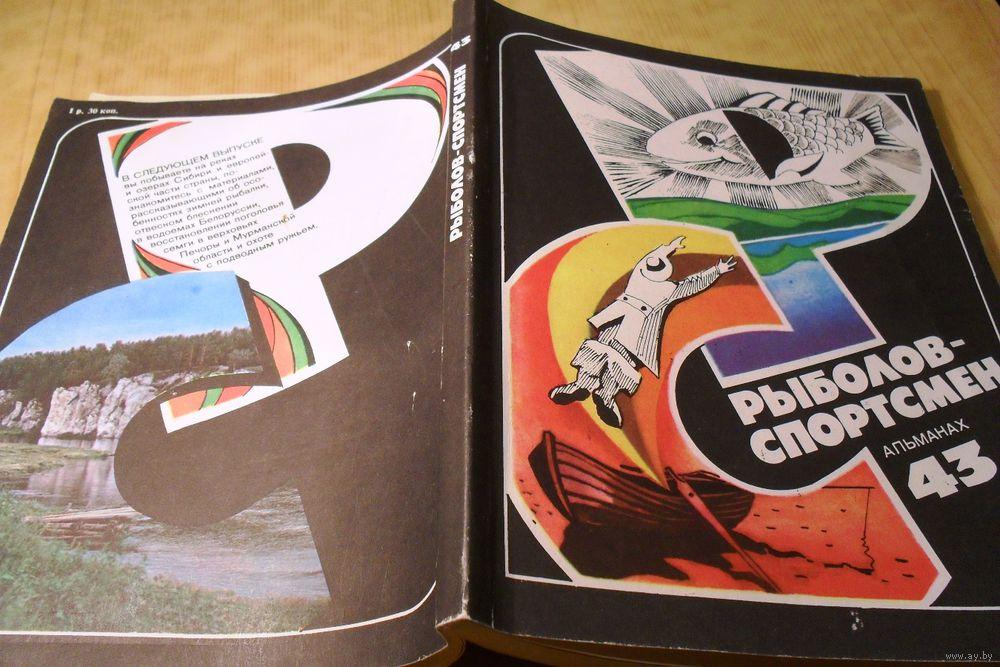 альманах рыболов спортсмен fb2