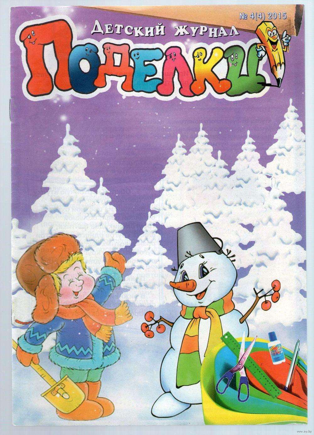 Журнал по поделкам для детей 430