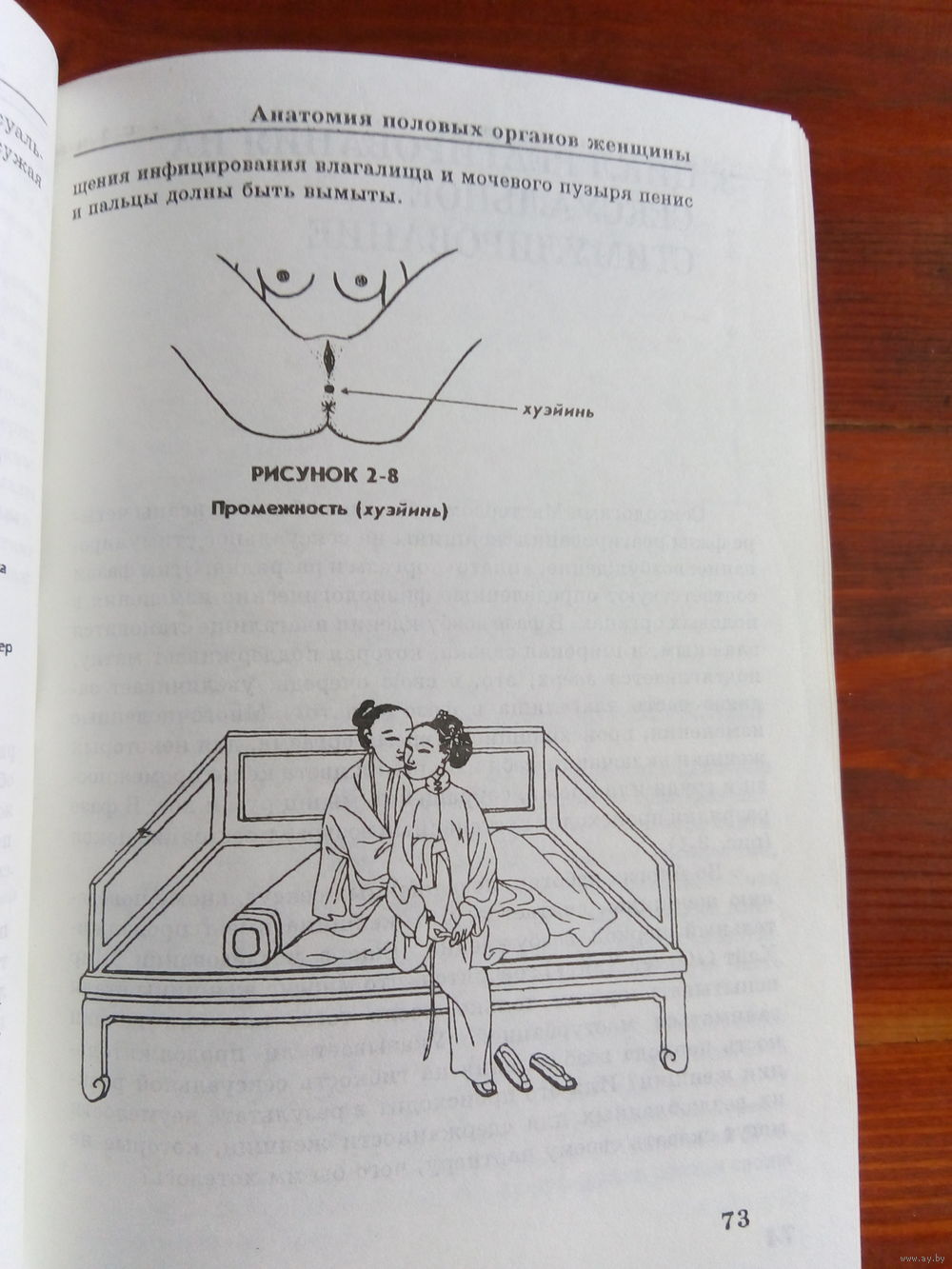 Совершенствование секскуальной энергии