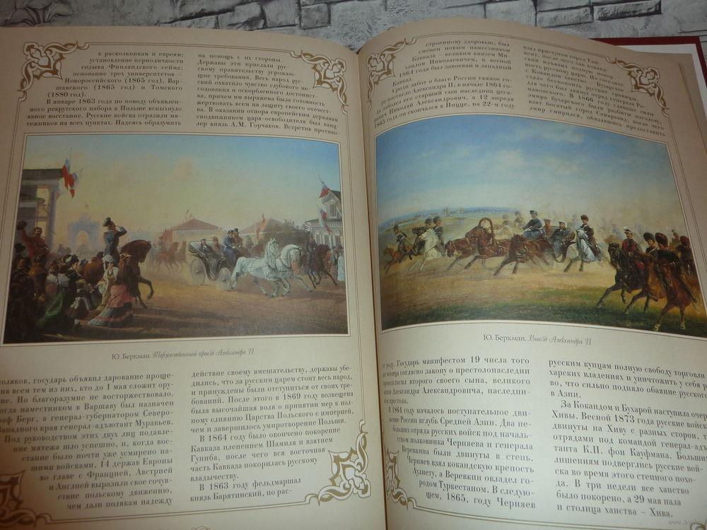 книга романовы 300 лет служения россии белый город