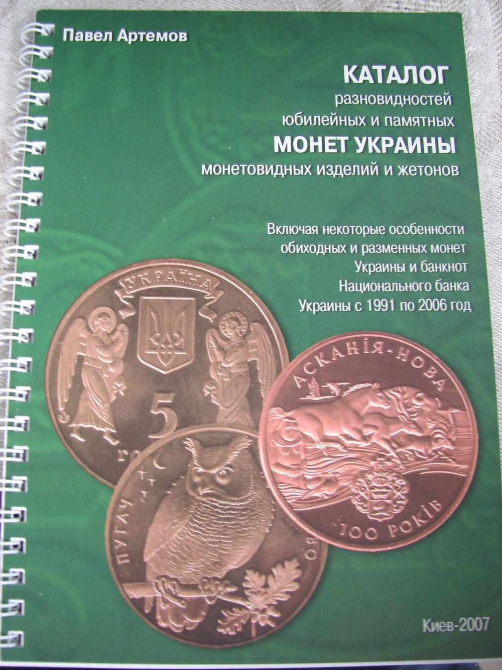 Юбилейные монеты украины цены каталог