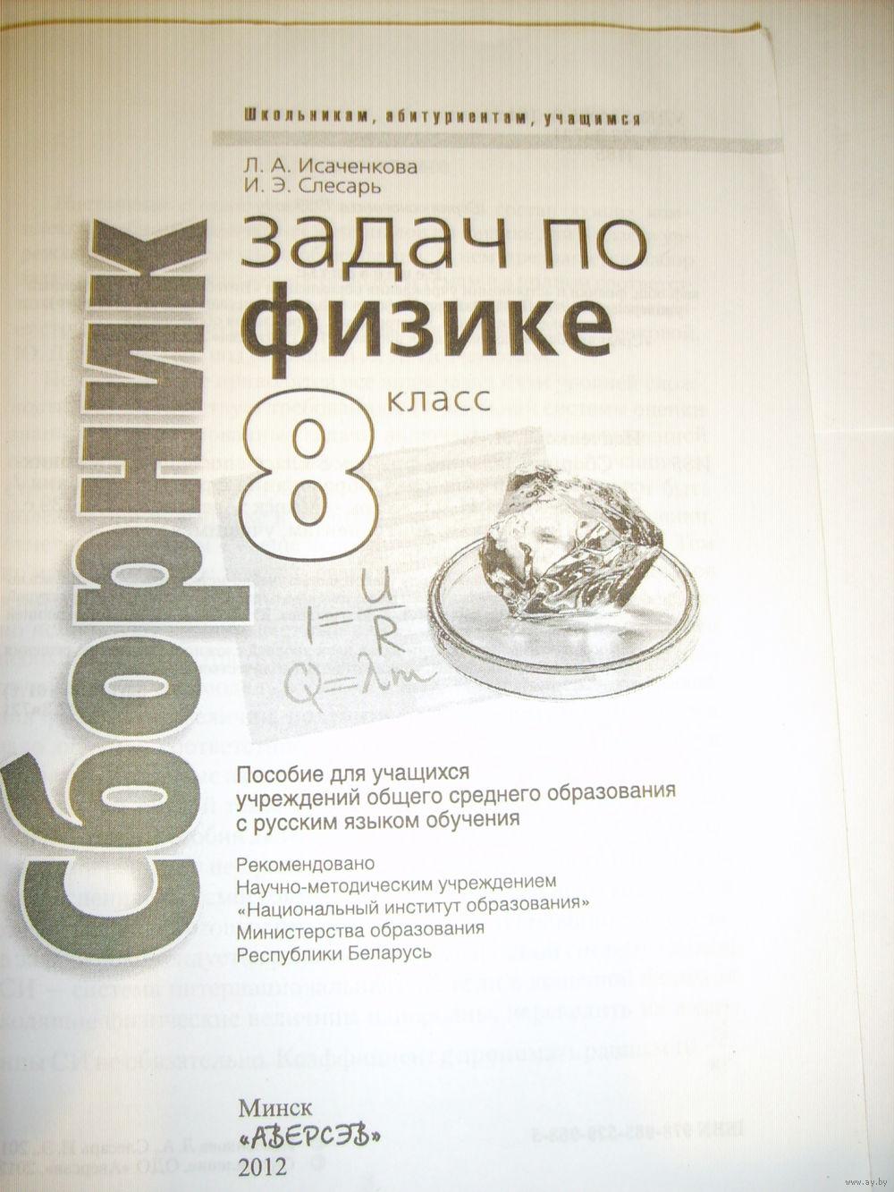 Физике решебник сборник задач класс по исачеркова 8