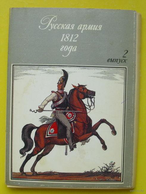 Набор открыток 1812 года