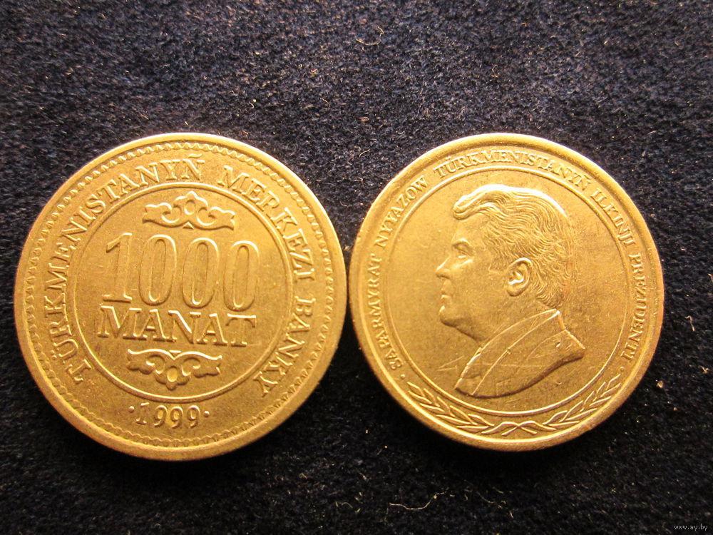 Цена на монету 1000 манат туркменистан значки ваз