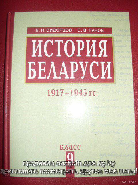 история беларуси 9 класс книга