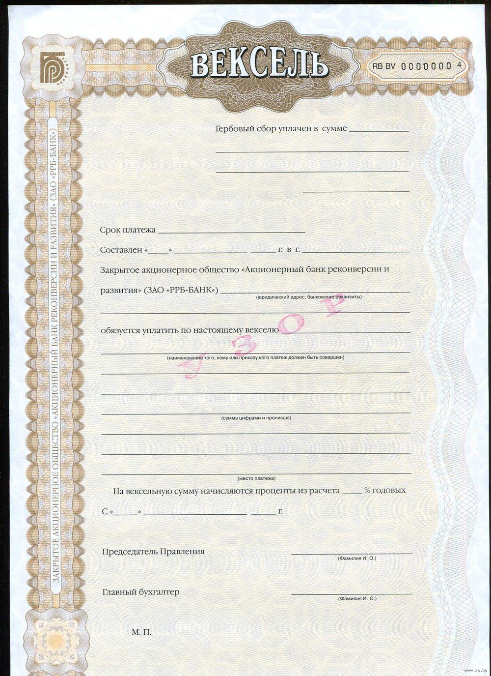 Обращение банковских сертификатах на рынке ценных бумаг